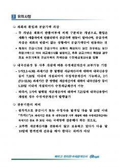 전자세금계산서제도하 수정세금계산서 발행방법 page 3