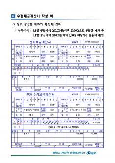 전자세금계산서제도하 수정세금계산서 발행방법 page 4