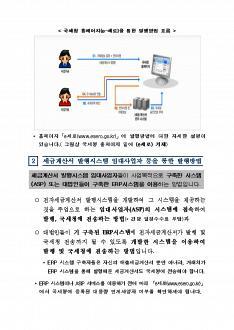 전자세금계산서제도 page 2