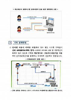 전자세금계산서제도 page 3