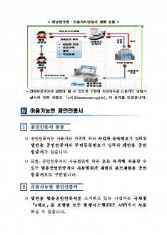 전자세금계산서제도 page 4