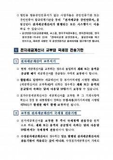 전자세금계산서제도 page 5