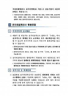 전자세금계산서제도 page 6