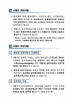 전자세금계산서제도 page 7