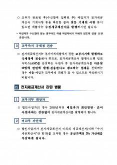 전자세금계산서제도 page 8