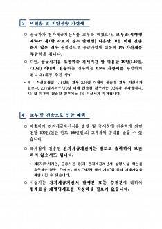 전자세금계산서제도 page 9