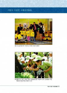 기업재단 사회공헌백서 page 2