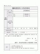 예비창업자 모집 보육신청서 및 사업계획서(광주지방중소기업청)