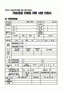 창업보육센터 입주기업 지원사업 신청서 및 계획서(전북테크노파크)