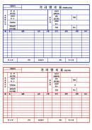 거래명세표(거래명세서)