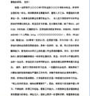 중문 자기소개서(전기)