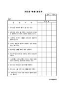조리실 위생점검표(보육시설)
