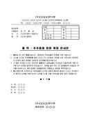 (인사문) 주주총회 임원 취임 인사문