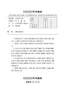 (인사문) ○○○연구소 전근 인사글