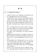 (축사) 내빈 준공식 축하글/금속건축업체