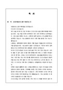 (축사) 내빈 준공식 축하글/날씨덕담 인용 편안한 인사