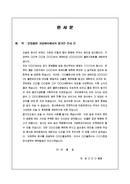 (인사문) 문집출판 기념파티에서의 발기인 인사글