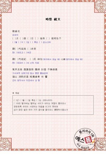 시제축문 (written prayer of tense, 時祭祝文)