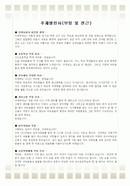 (인사말) 부임 및 전근(15개 예문모음)