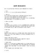 송년의밤(시나리오)(1)