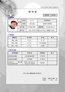 이력서 및 자기소개서(정보/기획/신입)