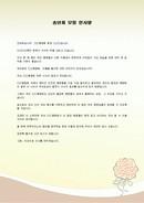 연말송년회 인사말 모음(2)