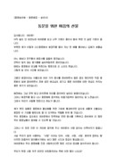 (송년사) 동문 동문회장 송년회 인사말(시간, 정성)