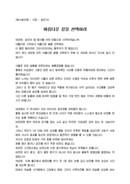 송년사_사장_송년회_(송년사) 회사 대표이사 송년회 인사말(도전, 실패)