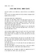 (신년사) 등산 동호회 회장 신년회 인사말(인연, 건강)