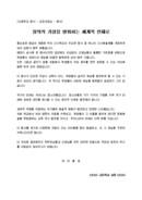 (축사) 고등학교 예술제 교장선생님 축하 인사말(창의적 인재)