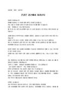 송년사_사장_송년회_(송년사) 회사 대표이사 송년회 인사말(존경, 겸손)