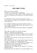 송년사_사장_종무식_(송년사) 회사 종무식 사장 송년회 인사말(투자, 노력)