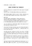 송별사_선생님_졸업식_(송별사) 초등학교 졸업식 교장선생님 송별 인사말(자립심, 습관)