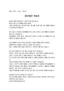 신년사_사장_시무식_(신년사) 회사 시무식 사장 신년회 인사말(목표, 마음가짐)