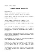 웅변원고_학생대표_행사대회_(웅변원고) 웅변대회 초등학생 웅변원고(양보, 화해)