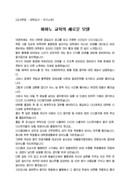 자기소개_선생님_기타_(자기소개) 교수면접 대학강사 자기소개(음악, 피아노)