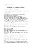 자기소개_학생대표_입학식_(자기소개) 신입생 환영식 신입생 자기소개(간호학과)