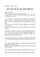 취임사_사장_취임식_(취임사) 지점장 취임식 인사말(자부심, 긍지)