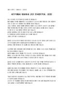 신년사_사장_시무식_(신년사) 시무식 대표이사 신년회 인사말(목표, 성장)