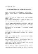 송년사_사원대표_송년회_(송년사) 회사 사원대표 송년회 인사말(정진, 노력)