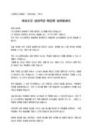 (축사) 고등학교 예술제 교장선생님 축하 인사말(상상력, 재능)