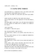 (축사) 고등학교 졸업식 교장선생님 축하 인사말(겸손, 목표)