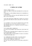 (축사) 친선골프대회 동창회장 축하 인사말(친선, 골프)