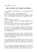 축사_선생님_행사대회_(축사) 가을 운동회 교장선생님 축하 인