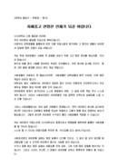 축사_사장_졸업식_(축사) 대학교 졸업식 학회장 축하 인사말(지혜, 자신감)