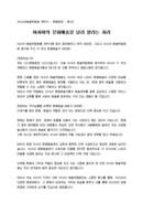 축사_단체장_개업식_(축사) 아시아 예술 박람회 문화원장 축하 인사말(교류, 단합)
