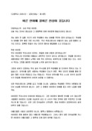 훈시문_선생님_수업시간_(훈시문) 조례시간 교장선생님 훈시문(언어습관, 인성)