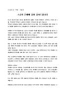 기념사_학생_수업시간_(기념사) 스승 날 학생 기념 인사말(은혜, 감사)