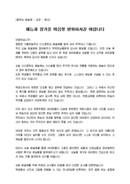 (축사) 중학교 예술제 교장 축하 인사말(재능, 장기)