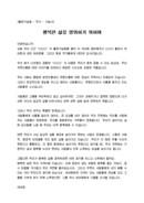 기념사__기념식_(기념사) 출간기념회 작가 기념 인사말(행복, 일상)